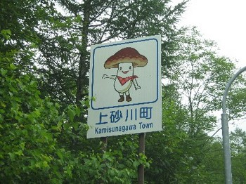 上砂川町.jpg